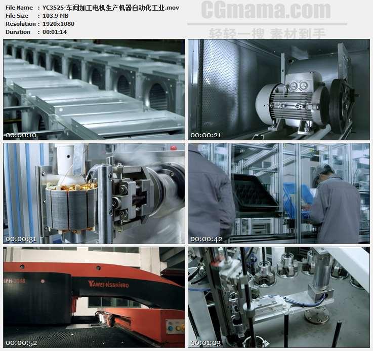 YC3525-车间加工电机生产机器自动化工业高清实拍视频素材