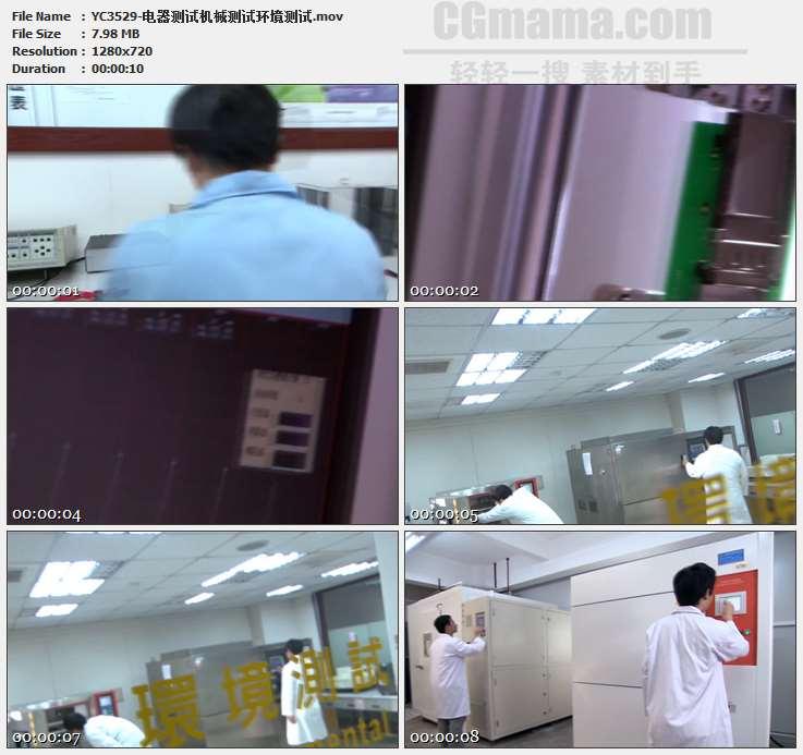 YC3529-电器测试机械测试环境测试高清实拍视频素材