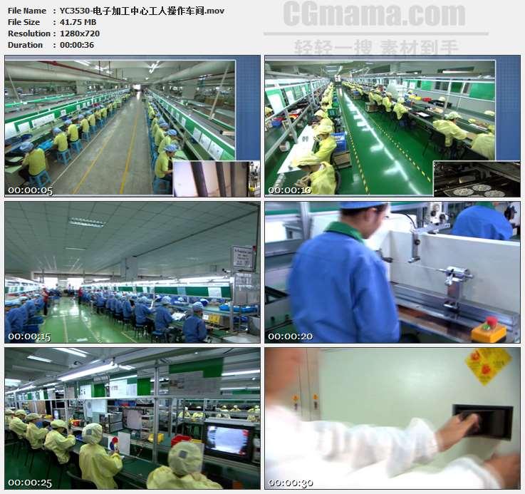 YC3530-电子加工中心工人操作车间高清实拍视频素材