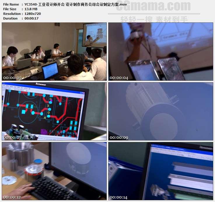 YC3540-工业设计师开会 设计制作商务公司会议制定方案高清实拍视频素材