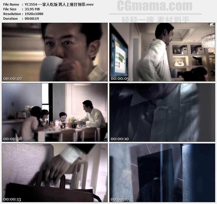 YC3554-一家人吃饭 男人上班打领带高清实拍视频素材