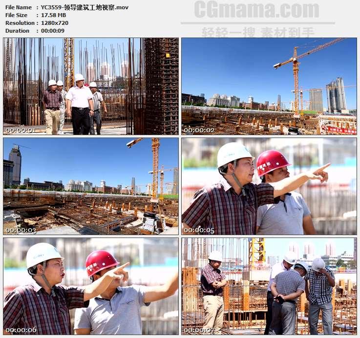 YC3559-领导建筑工地视察高清实拍视频素材