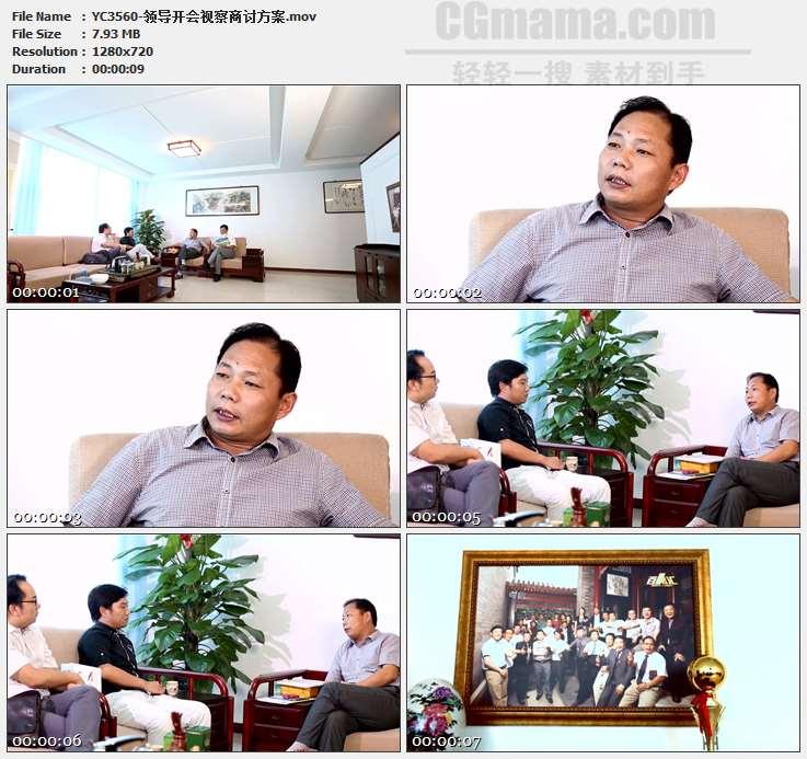 YC3560-领导开会视察商讨方案高清实拍视频素材