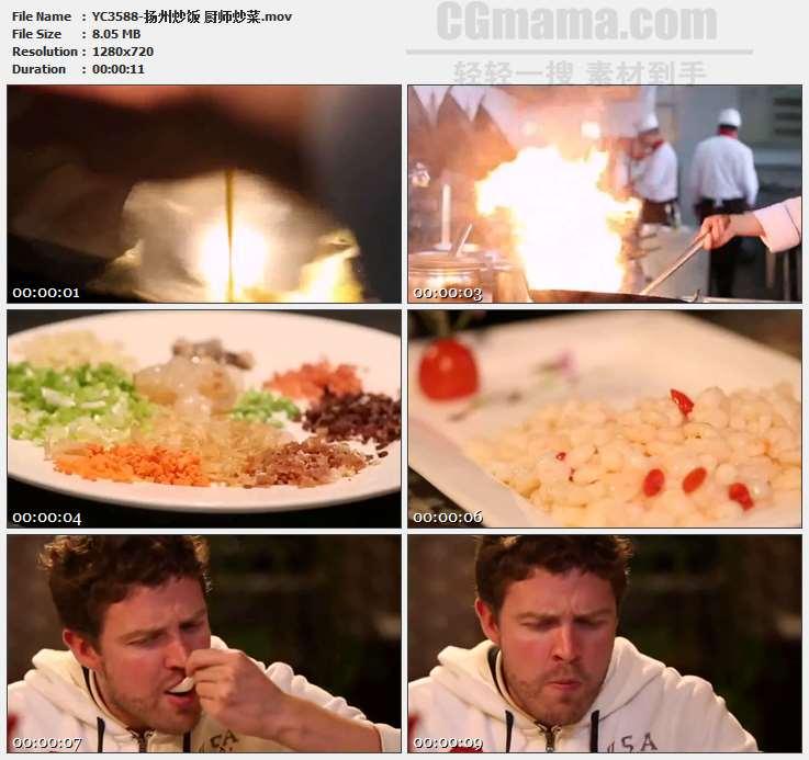 YC3588-扬州炒饭厨师炒菜高清实拍视频素材