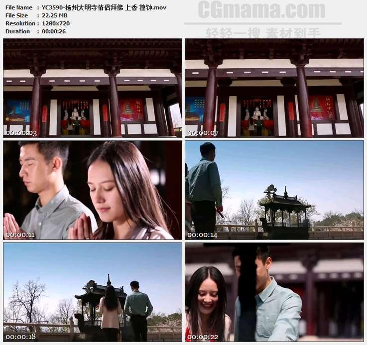 YC3590-扬州大明寺情侣拜佛 上香 撞钟高清实拍视频素材
