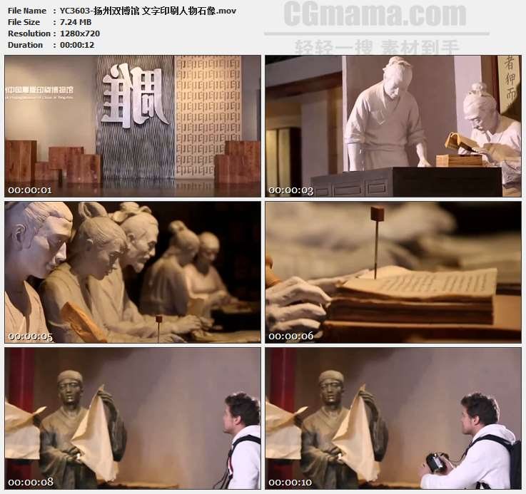 YC3603-扬州双博馆/文字印刷人物石像高清实拍视频素材