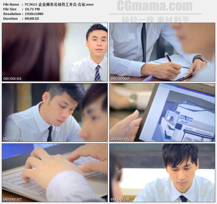 YC3611-企业商务公司员工开会会议高清实拍视频素材