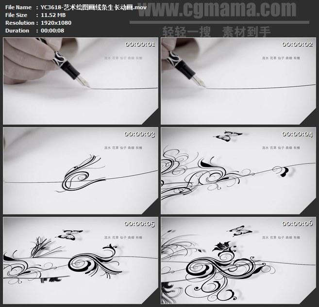 YC3618-艺术绘图画线条生长动画高清实拍视频素材
