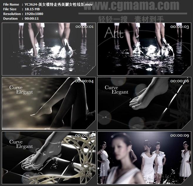 YC3624-美女模特走秀美腿女性线条高清实拍视频素材