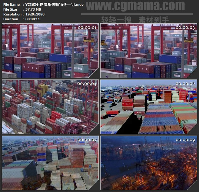 YC3634-物流集装箱镜头一组高清实拍视频素材