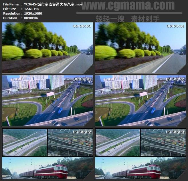 YC3645-城市车流交通火车汽车高清实拍视频素材