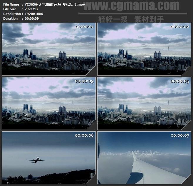 YC3656-大气城市开场飞机起飞高清实拍视频素材