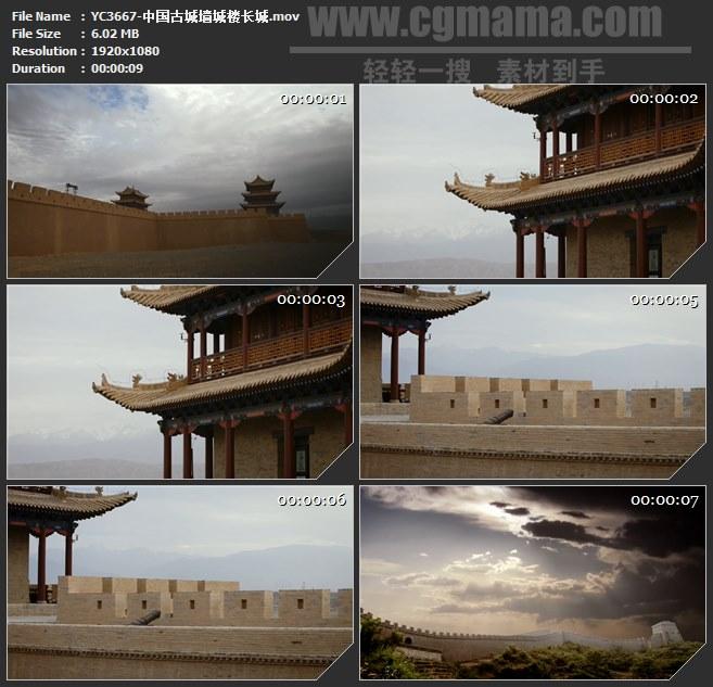 YC3667-中国古城墙城楼长城高清实拍视频素材