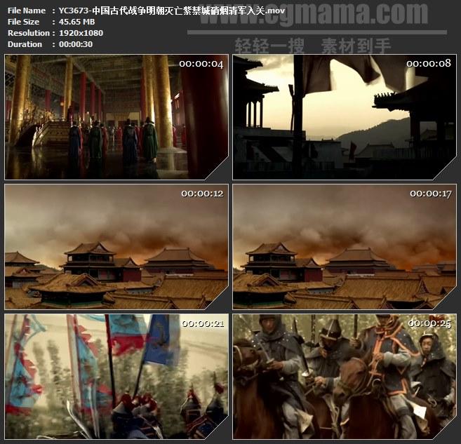 YC3673-中国古代战争明朝灭亡紫禁城硝烟清军入关高清实拍视频素材
