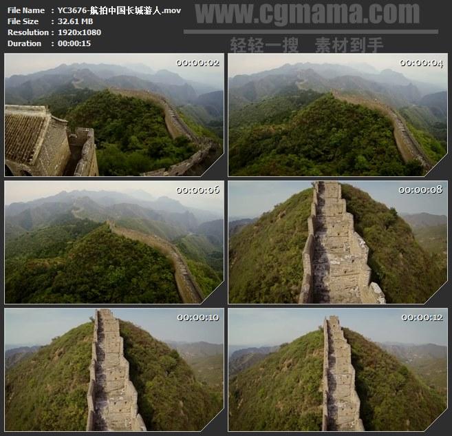 YC3676-航拍中国长城游人高清实拍视频素材