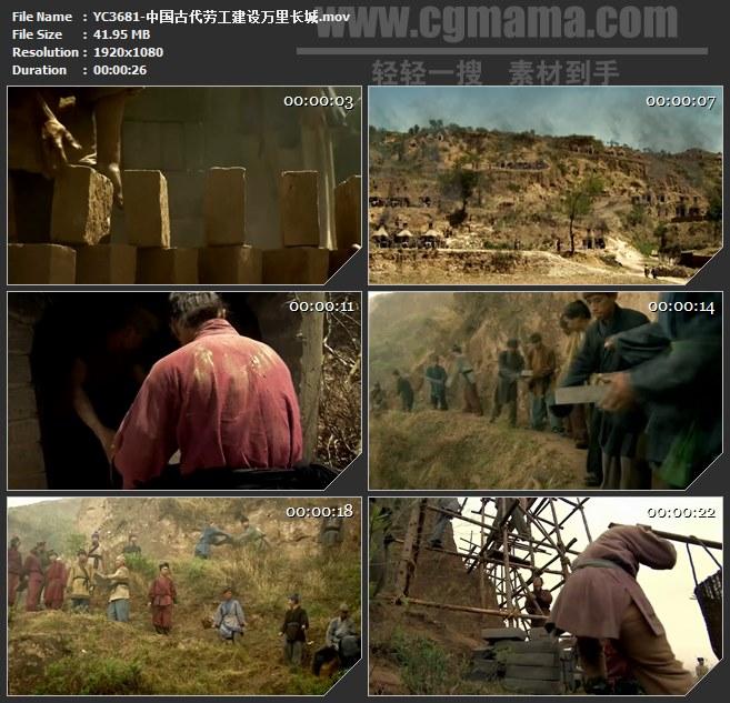 YC3681-中国古代劳工建设万里长城高清实拍视频素材