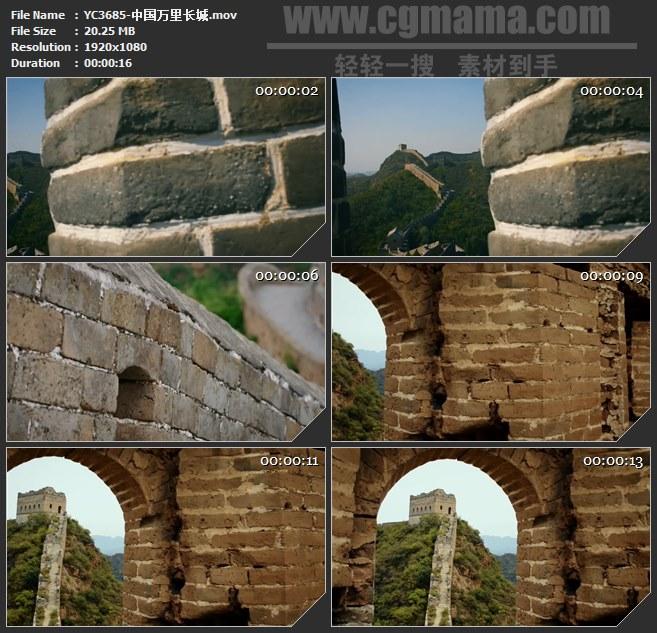 YC3685-中国万里长城高清实拍视频素材