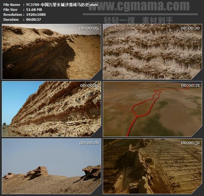 YC3700-中国万里长城沙漠战马历史高清实拍视频素材