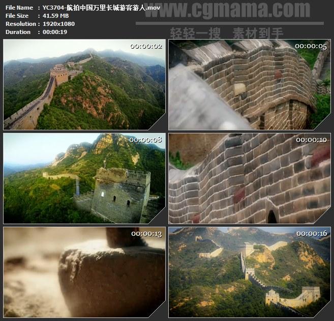 YC3704-航拍中国万里长城游客游人高清实拍视频素材
