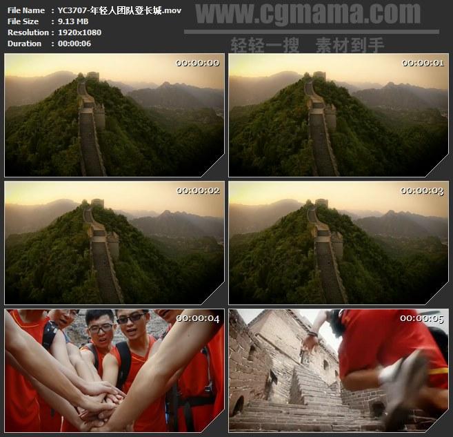YC3707-年轻人团队登长城高清实拍视频素材