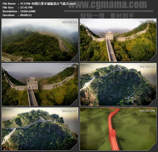 YC3708-中国万里长城航拍大气镜头高清实拍视频素材