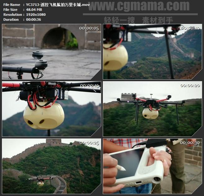 YC3713-遥控飞机航拍万里长城高清实拍视频素材