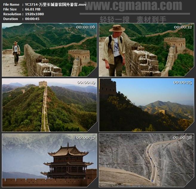 YC3714-万里长城游客国外游客高清实拍视频素材