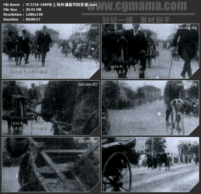YC3718-1889年上海外滩最早的景象老上海高清实拍视频素材