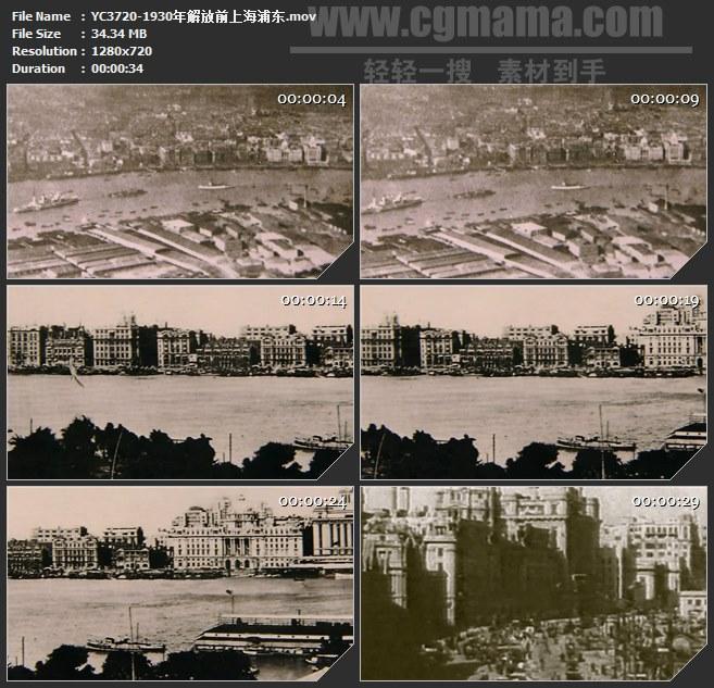 YC3720-1930年解放前上海浦东高清实拍视频素材