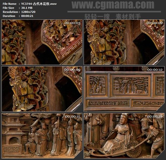 YC3744-古代木花纹木雕高清实拍视频素材