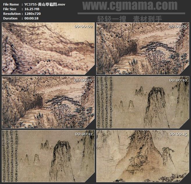YC3755-黄山草稿图高清实拍视频素材