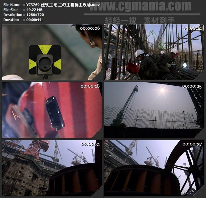 YC3769-建筑工地 三峡工程施工现场高清实拍视频素材