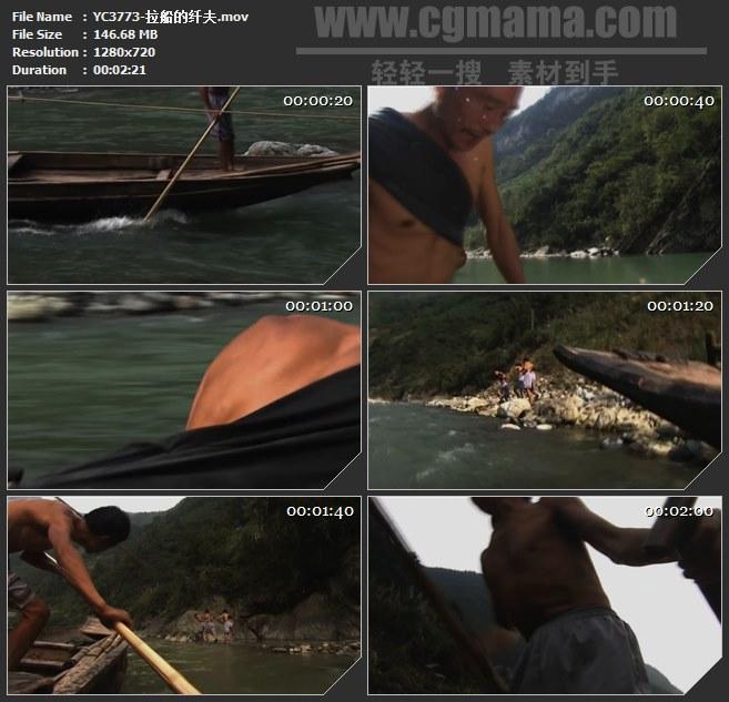 YC3773-拉船的纤夫高清实拍视频素材