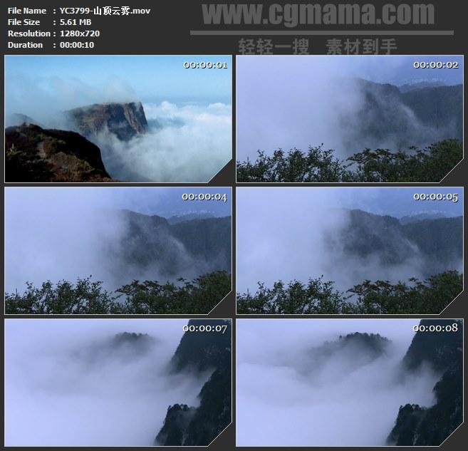 YC3799-山顶云雾高清实拍视频素材
