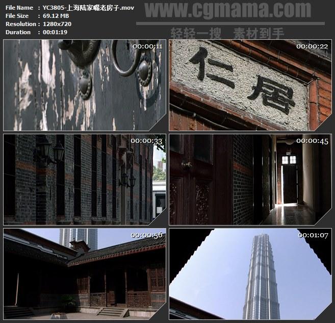 YC3805-上海陆家嘴老房子高清实拍视频素材