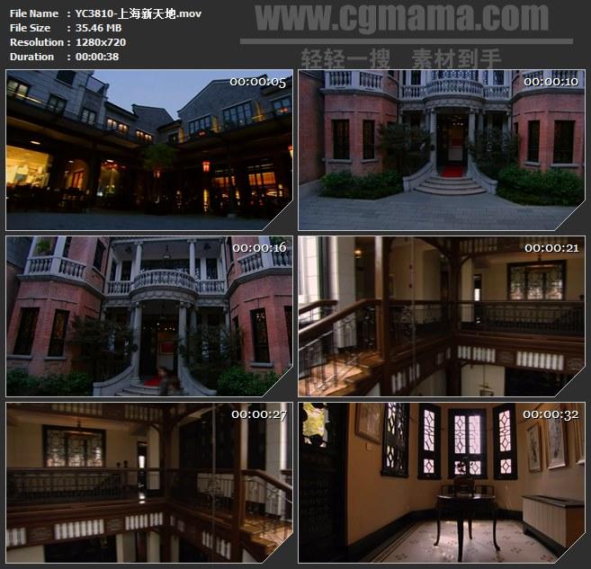 YC3810-上海新天地高清实拍视频素材