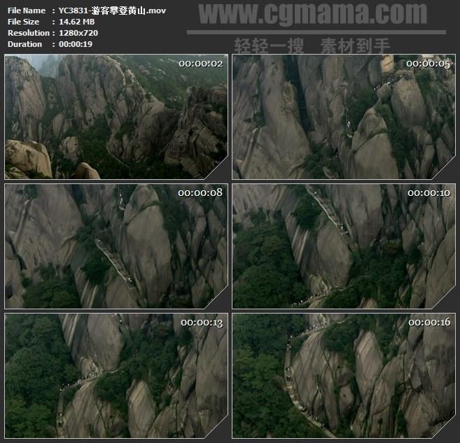 YC3831-游客攀登黄山高清实拍视频素材