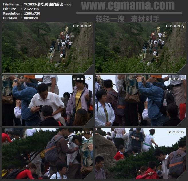 YC3832-游览黄山的游客高清实拍视频素材