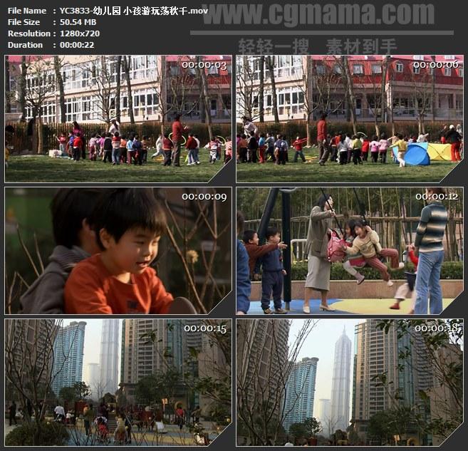 YC3833-幼儿园 小孩游玩荡秋千高清实拍视频素材