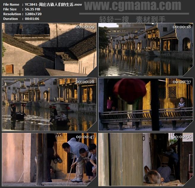 YC3841-周庄古镇人们的生活高清实拍视频素材