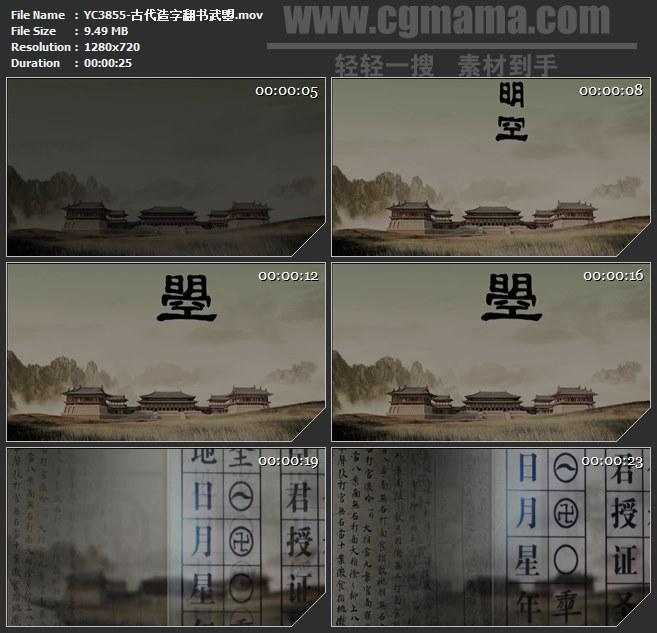 YC3855-古代造字翻书武曌高清实拍视频素材