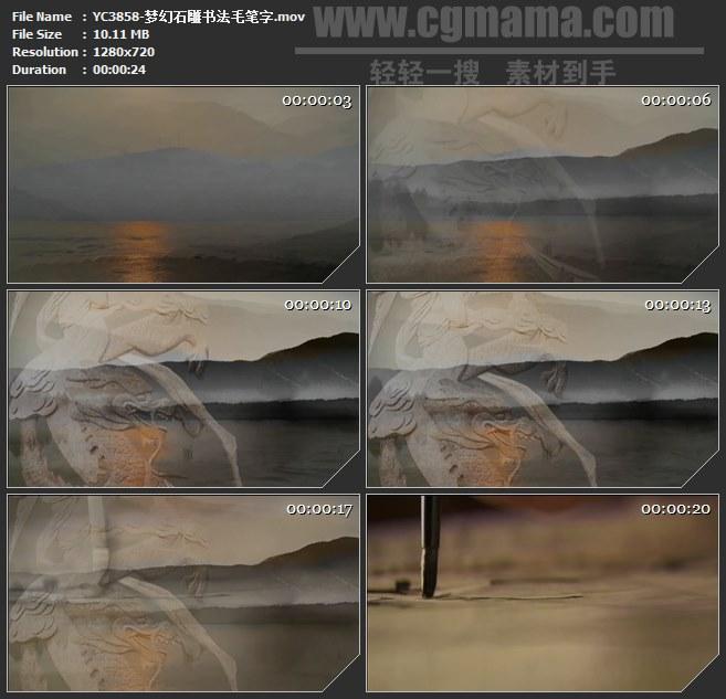 YC3858-梦幻石雕书法毛笔字高清实拍视频素材