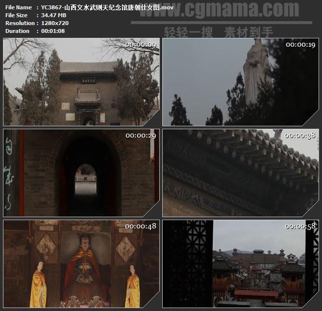 YC3867-山西文水武则天纪念馆唐朝仕女图高清实拍视频素材