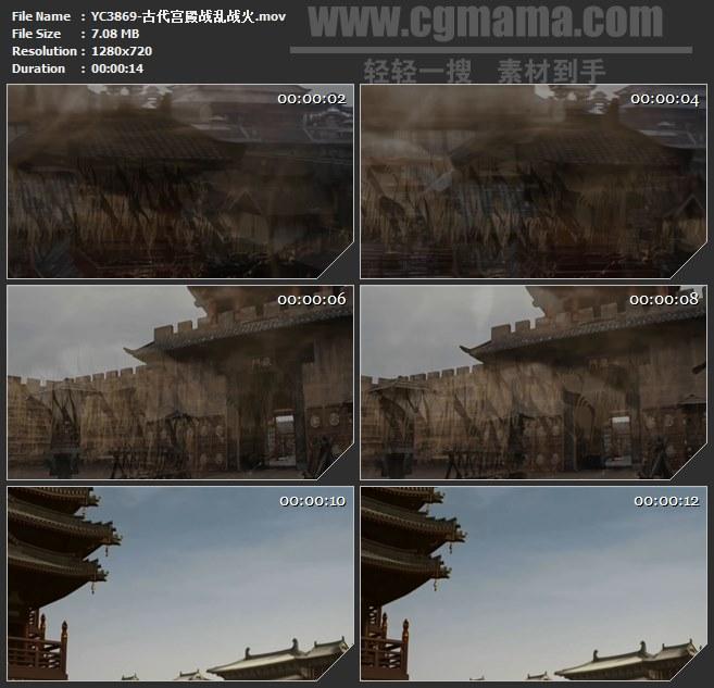 YC3869-古代宫殿战乱战火高清实拍视频素材