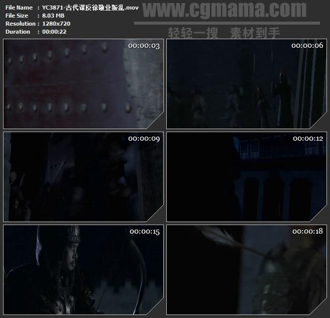 YC3871-古代谋反徐敬业叛乱高清实拍视频素材