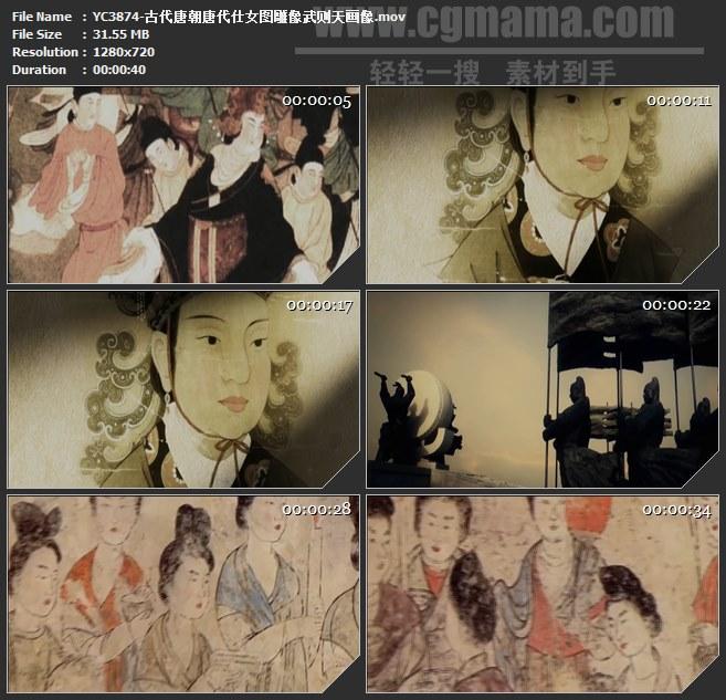 YC3874-古代唐朝唐代仕女图雕像武则天画像高清实拍视频素材