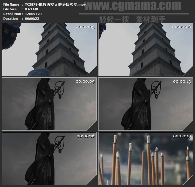 YC3878-佛教西安大雁塔唐玄奘高清实拍视频素材