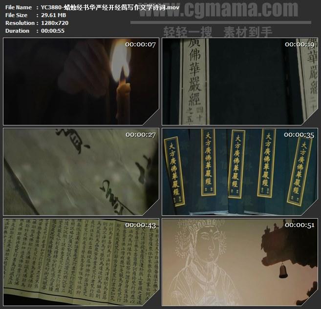 YC3880-蜡烛经书华严经开经偈写作文学诗词高清实拍视频素材