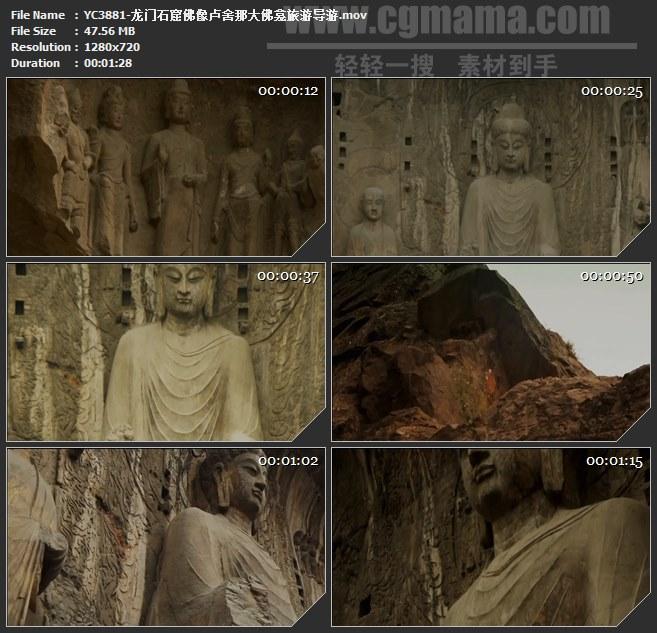 YC3881-龙门石窟佛像卢舍那大佛龛旅游导游高清实拍视频素材
