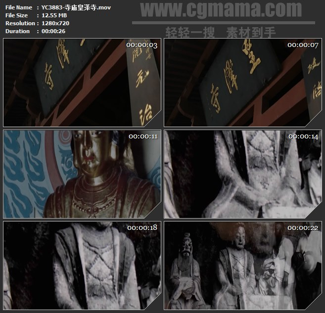 YC3883-寺庙皇泽寺高清实拍视频素材